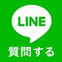 LINEで質問する